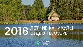 Отдых на озере. Каникулы 2018