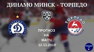 ПРОГНОЗ НА МАТЧ: Динамо Минск - Торпедо 12 ноября 2019 | Прогноз на хоккей. КХЛ