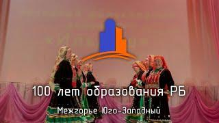 (ЮЗ-2019) Концертная программа, посвящённая 100-летию образования РБ