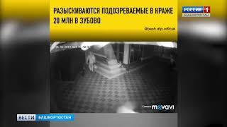 Появилось видео похищения в пригороде Уфы из дома бизнес-леди более 20 млн рублей