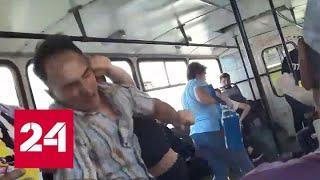 В Дзержинске подросток поколотил водителя троллейбуса - Россия 24
