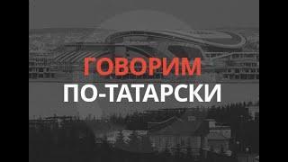 """Говорим по-татарски: «Кресло» – """"Кәнәфи"""" от 14 февраля 2020 года"""