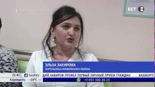 Радий Хабиров с рабочим визитом посетил Буздякский и Илишевский районы