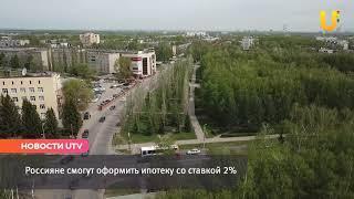 Новости UTV. Россияне смогут оформить ипотеку со ставкой 2%