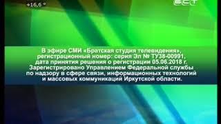Начало эфира (ТНТ-4 БСТ, 18.09.2019)