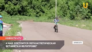 Новости UTV. В Салавате пройдет легкоатлетическая эстафета