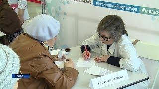 В рамках недели здравоохранения уфимцы смогут бесплатно получить консультации узких специалистов