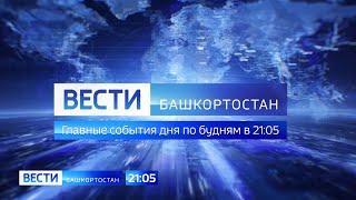 """Жители деревни в Башкирии уже 7 лет ждут газификации. Смотрите """"Вести"""" в 21:05"""