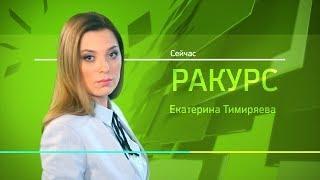 РБК. РАКУРС. ИНВЕСТИЦИИ В БАШКОРТОСТАН