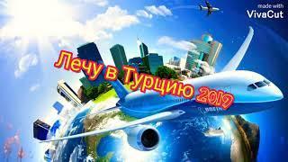 VLOG: как я в первый раз летала, в Турцию, г. Мармарис  ????  ????  #отдых#турция#море#2019