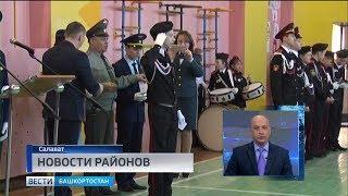 Новости районов: кадеты из Салавата и олимпиада по живописи в Кумертау