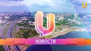 UTV. Новости севера Башкирии за 21 марта (Нефтекамск, Дюртюли, Янаул, Татышлы, Верхнеяркеево)