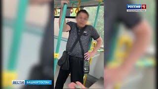 Не хватило денег: кондуктор автобуса в Уфе закатил истерику из-за одного рубля