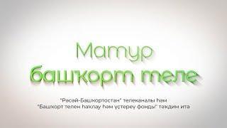 Матур башҡорт теле