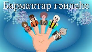 Бармактар Отбасы | Семья пальчиков на Башкирском | Башкирские Детские Песни | Балалар Йырзары