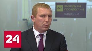 Брифинг представителя аэропорта Жуковский Евгения Солодилина - Россия 24