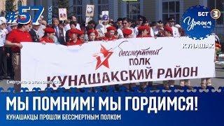 Уралым #57   Апрель 2019 (ТВ-передача башкир Челябинской области)