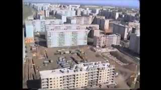 Мы из Стерлитамака -Стерлитамак с высоты птичьего полёта  (1998г)