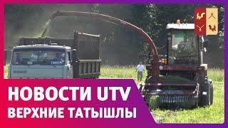 Новости Татышлинского района от 25.06.2020