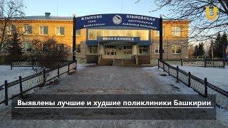 UTV. Новости центра Башкирии (пенсионеров бесплатно довезут до больницы, налоги, лучшие поликлиники)
