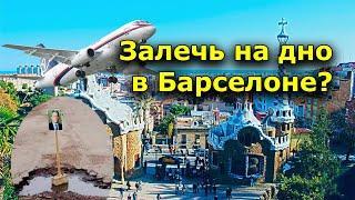 """""""Залечь на дно в  Барселоне?"""". """"Открытая Политика"""". Выпуск - 144."""