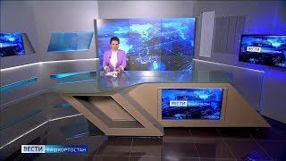 Вести-Башкортостан - 16.03.20