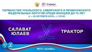 Хоккейный матч. 13.10.19. «Салават Юлаев» - «Трактор»