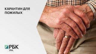 В Уфе с 27 марта начнет действовать карантинный режим для людей старше 65 лет