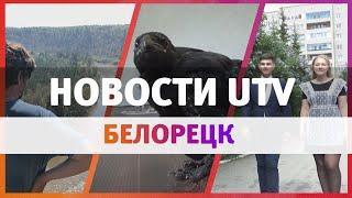 UTV. Новости Белорецкого района от 29.05.2020