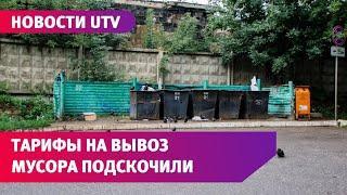 Жители Башкирии будут больше платить за вывоз мусора