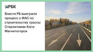 Власти РБ выиграли процесс у ФАС по строительству трассы Стерлитамак-Кага-Магнитогорск