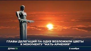 """Главы делегаций ПА ОДКБ возложили цветы к монументу """"Мать-Армения"""""""