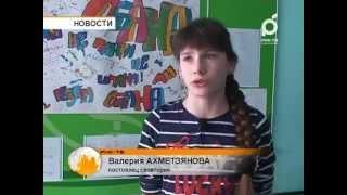 """Бирский  филиал санатория """"Толпар"""" на ТВ"""