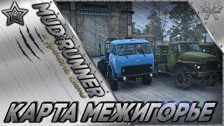 Spintires:MudRunner.Карта Межгорье (СТРИМ С ПОДПИСЧИКАМИ)