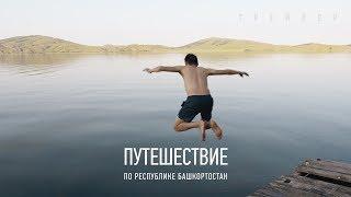 Путешествие по Республике Башкортостан - 2017. Трейлер