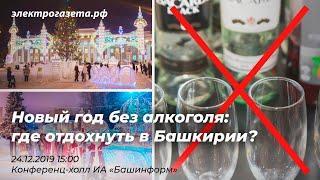 Новый год без алкоголя: где отдохнуть в Башкирии?