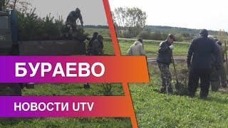 Новости Бураевского района от 24.09.2020