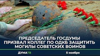 Председатель Госдумы призвал коллег по ОДКБ защитить могилы советских воинов