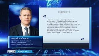Радий Хабиров: «Я сделаю всё, чтобы выборы были честными и прозрачными»