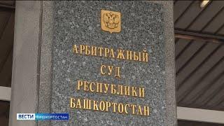 Застройщик ЖК «Серебряный ручей» в Уфе признан банкротом
