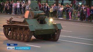 В Уфе прошла последняя генеральная репетиция с участием боевой техники