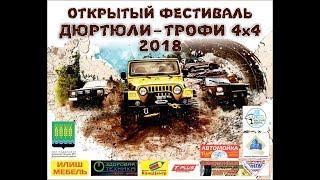 Открытый фестиваль Дюртюли- трофи 4х4 2018