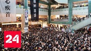 Протесты в Гонконге: между Китаем и США разгорелся большой скандал - Россия 24