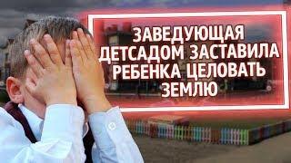 Из России с любовью Заведующая детсадом заставила ребенка целовать землю