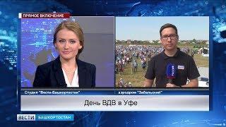 В Башкирии отмечают День ВДВ