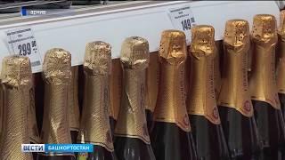 В Башкортостане ограничат продажу спиртного с 22 часов до 10 утра