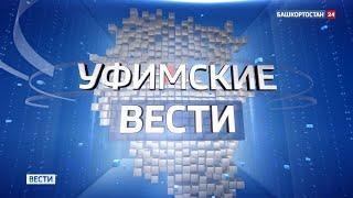Уфимские Вести - 09.04.21