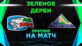 Ак Барс - Салават Юлаев прогноз на хоккей КХЛ. Прогнозы на спорт. Ставки на спорт