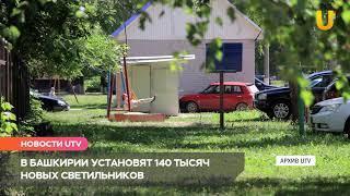 Новости UTV. Новые светильники в Башкирии