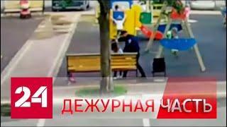 """Программа """"Дежурная часть"""" от 26 июля 2019 года (17:30) - Россия 24"""